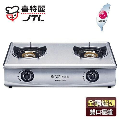 【喜特麗】全銅爐頭雙內焰雙口檯爐/JT-2888S 不鏽鋼色 桶裝瓦斯