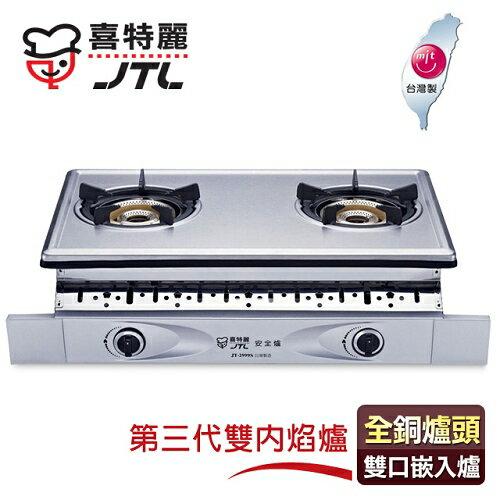 ~喜特麗~全銅爐頭雙內焰雙口嵌入爐/JT~2999S^(不鏽鋼色 桶裝瓦斯 ^)