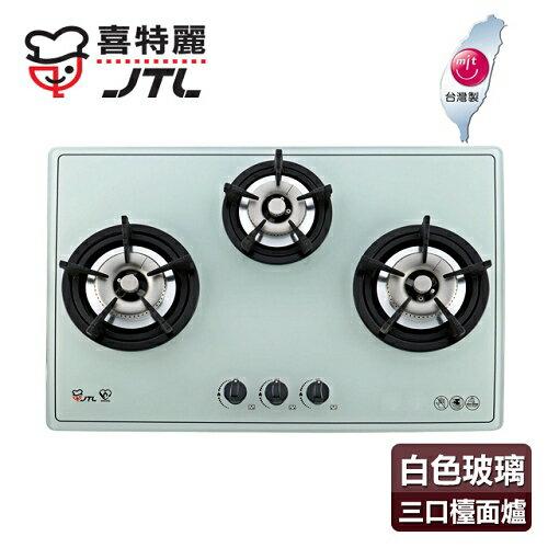 【喜特麗】日式品字型玻璃三口檯面爐/JT-3002A(白色面板 天然瓦斯 )