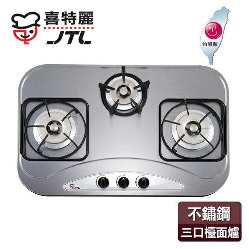 ~喜特麗~日式品字型不鏽鋼三口檯面爐/JT~3002^(天然瓦斯 ^)