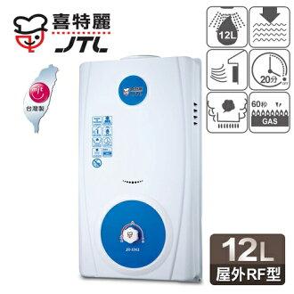 ★預購★【喜特麗】12L屋外型熱水器/JT-5312A(天然瓦斯適用)