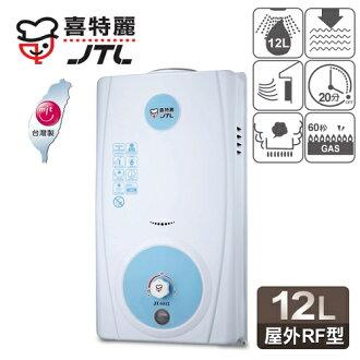 【喜特麗】12L屋外型電池指示熱水器/JT-5512A(天然瓦斯適用)