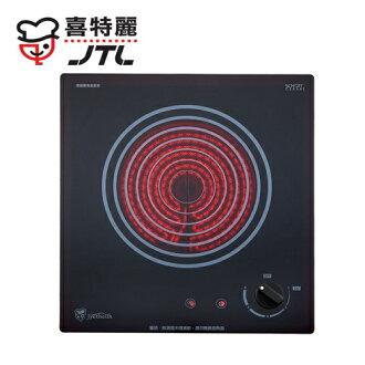 【喜特麗】220V單口電陶爐/JT-RF101