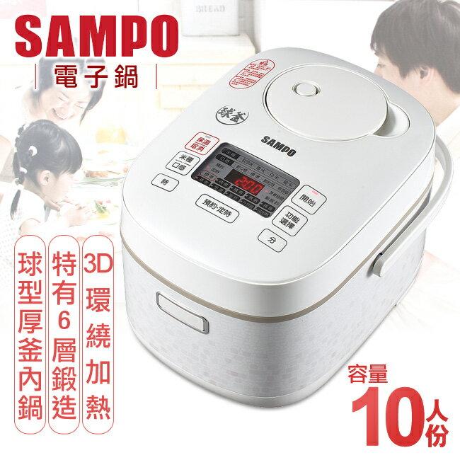 【福利品】【聲寶SAMPO】10人份環流球釜電子鍋/KS-PA18Q