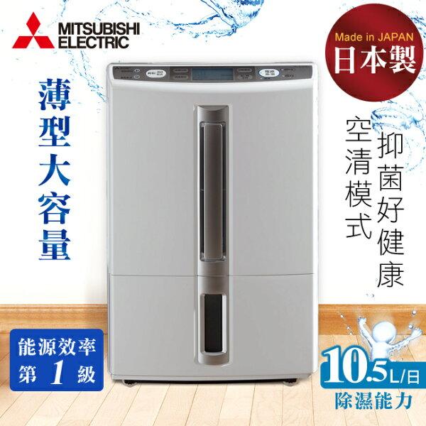 【三菱MITSUBISHI】日本原裝10.5L智慧型除濕機(MJ-E105BJ/MJ-E105BJ-TW)