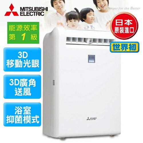 ★預購★【三菱MITSUBISHI】日本原裝3D光眼10.5L智慧型清淨除濕機/MJ-E105EF