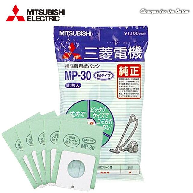 【三菱MITSUBISHI】抗菌集塵袋/1包共10入組(MP-30)