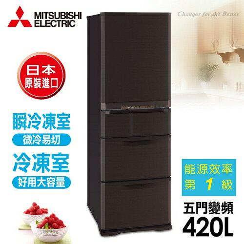 【三菱MITSUBISHI】日本原裝420L。五門變頻電冰箱/都會棕(MR-B42T-UW-C)