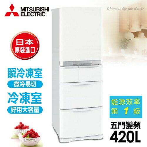 【三菱MITSUBISHI】日本原裝420L。五門變頻電冰箱/簡約白(MR-B42T-W-C)
