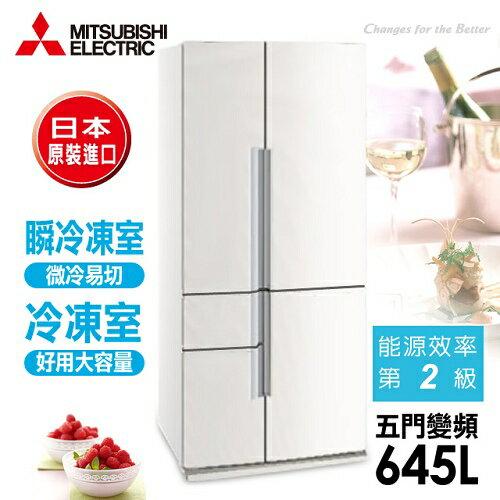 【三菱MITSUBISHI】日本原裝645L。五門變頻電冰箱/簡約白(MR-Z65W-CW-C)