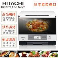 母親節微波爐推薦到【日立HITACHI】日本原裝。可製麵包過熱水蒸氣烘烤微波爐 (MRO-NBK5000T/MRO-NBK5000T(W))就在最便宜網路量販店推薦母親節微波爐