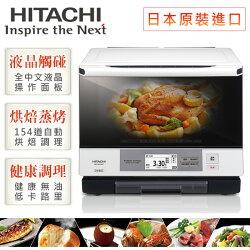 【日立HITACHI】日本原裝。可製麵包過熱水蒸氣烘烤微波爐 (MRO-NBK5000T/MRO-NBK5000T(W))