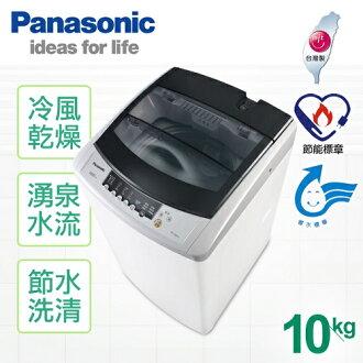 ★預購★【國際牌Panasonic】10公斤單槽洗衣機/(NA-100YZ/NA-100YZ-H)