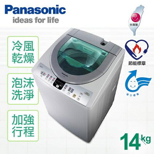 ★預購★【國際牌Panasonic】14公斤單槽洗衣機/NA-158VT(NA-158VT-H)