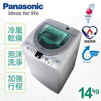 Panasonic 國際牌商品推薦★預購★【國際牌Panasonic】14公斤單槽洗衣機/NA-158VT(NA-158VT-H)