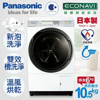 【國際牌Panasonic】10.5公斤ECONAVI nanoe洗脫烘滾筒左開洗衣機/NA-VX73GL