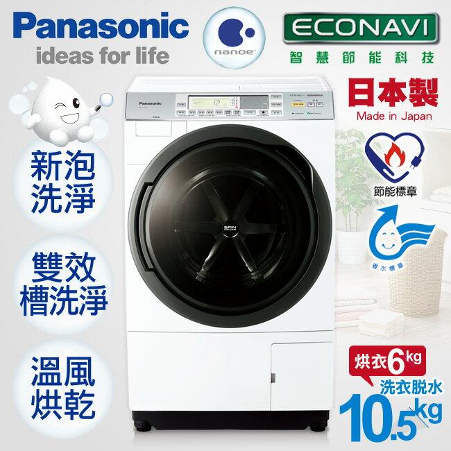 <br/><br/>  【國際牌Panasonic】10.5公斤ECONAVI nanoe洗脫烘滾筒右開洗衣機/NA-VX73GR<br/><br/>