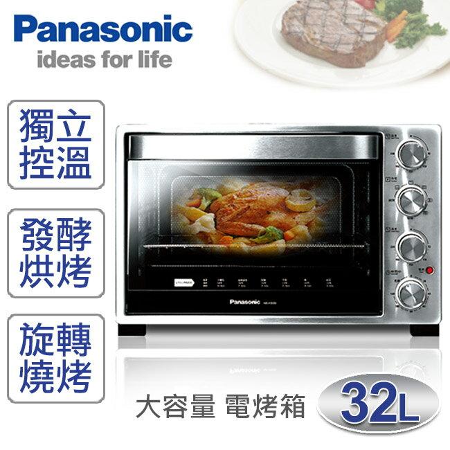 現貨【國際牌】32L雙溫控發酵烤箱/NB-H3200