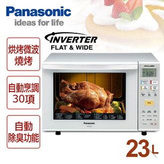 【國際牌Panasonic】23L微電腦烘燒烤變頻微波爐/NN-C236