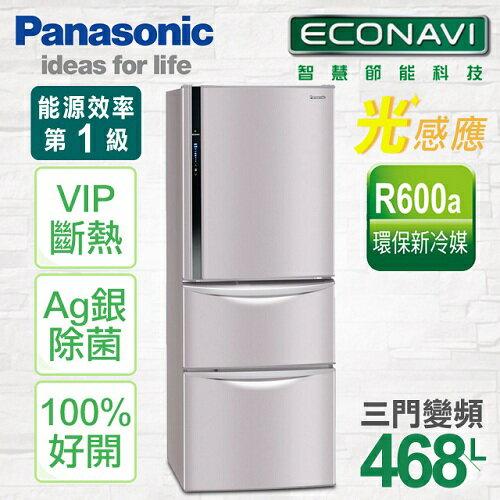 【國際牌Panasonic】ECONAVI 468L變頻三門冰箱。水晶紫/(NR-C477HV/NR-C477HV-Z)