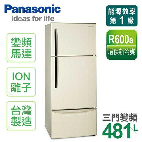 【國際牌Panasonic】481公升變頻三門冰箱。琥珀金/(NR-C485TV/NR-C485TV-N)