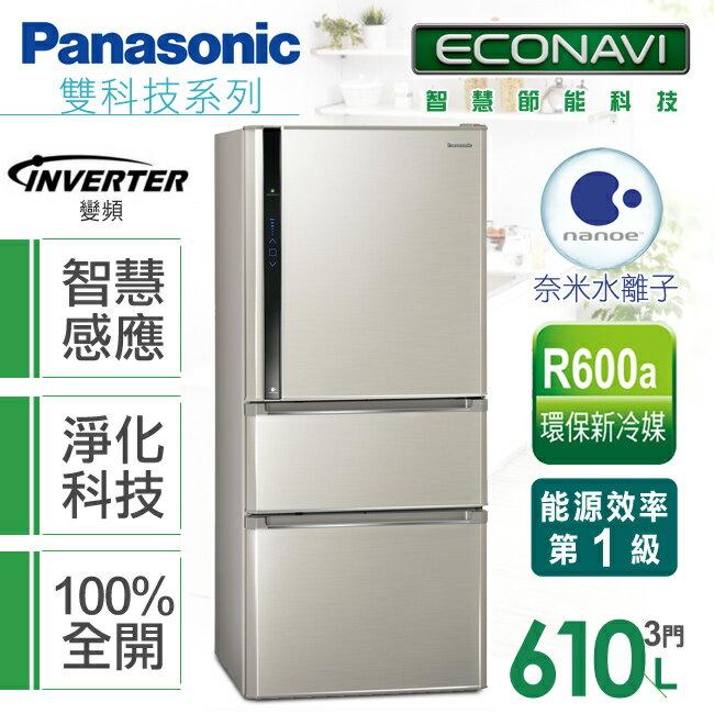 【國際牌Panasonic】ECONAVI nanoe610L變頻三門冰箱。香檳金/(NR-C618NHV/NR-C618NHV-L)