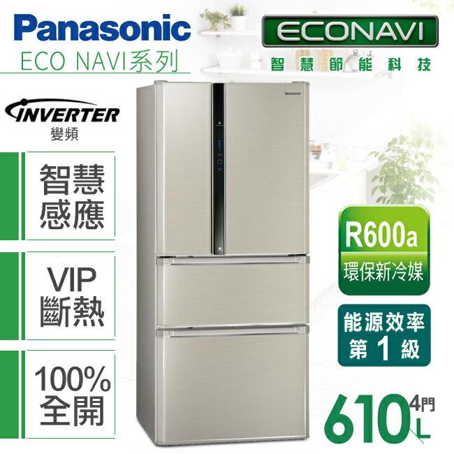 【國際牌Panasonic】ECONAVI 610L變頻四門冰箱。香檳金/(NR-D618HV/NR-D618HV-L)
