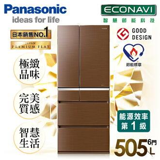 ★預購★【國際牌Panasonic】日本ECONAVI 505L六門變頻冰箱。翡翠棕 /(NR-F510VG/NR-F510VG-T1)