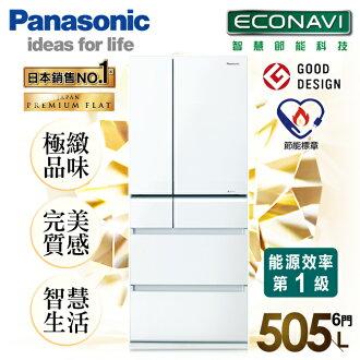 ★預購★【國際牌Panasonic】日本ECONAVI 505L六門變頻冰箱。翡翠白 /(NR-F510VG/NR-F510VG-W1)