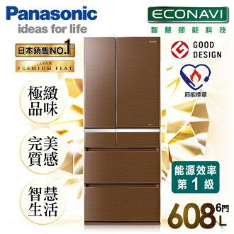 ★預購★【國際牌Panasonic】日本ECONAVI 608L六門變頻冰箱。翡翠棕 /(NR-F610VG/NR-F610VG-T1)