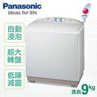 Panasonic 國際牌商品推薦★預購★【國際牌Panasonic】9公斤雙槽大海龍洗衣機/NW-90RC(NW-90RC-T)