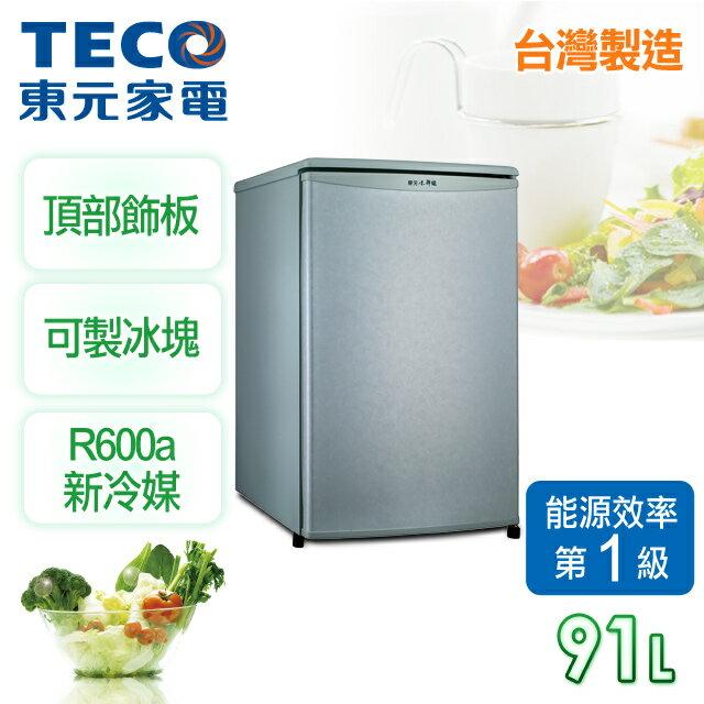 鮮綠系列 單門冰箱 淺綠 R1061SC
