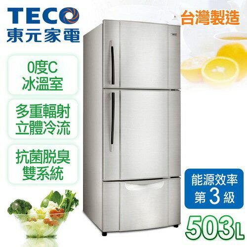 <br/><br/>  【東元TECO】503L定頻三門冰箱。珍珠銀/R5013VS<br/><br/>