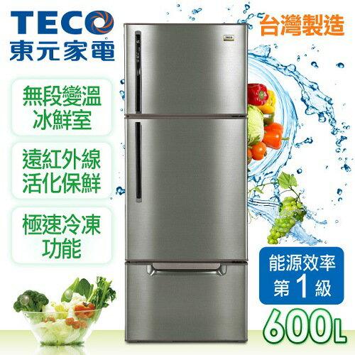 【東元TECO】600L變頻三門冰箱。古銅鑽/R6061VXH