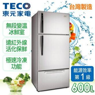 【東元TECO】600L變頻三門冰箱。琉璃金/R6061VXK