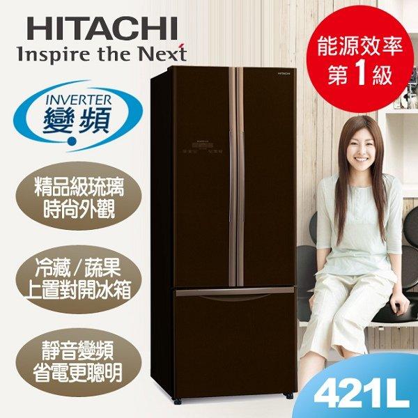 ~ ~~日立HITACHI~靜音變頻421L~三門對開冰箱~琉璃棕/ RG430/RG43