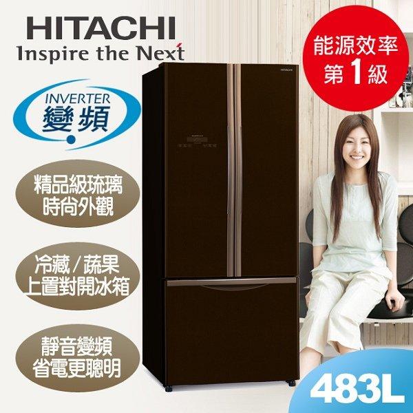 ★預購3月底到貨★【日立HITACHI】靜音變頻483L。三門對開冰箱。琉璃棕/(RG470/RG470_GBW)