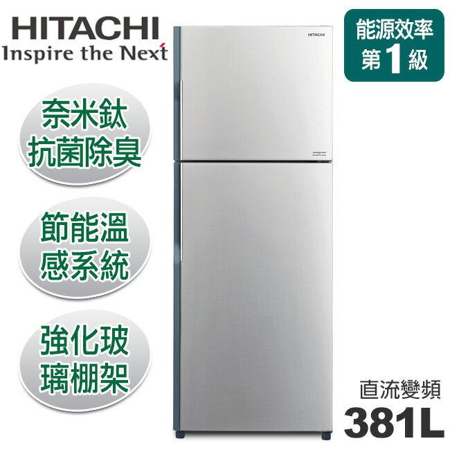 ★預購★【日立HITACHI】直流變頻381L。二門冰箱。典雅銀/(RV399/RV399_SLS)