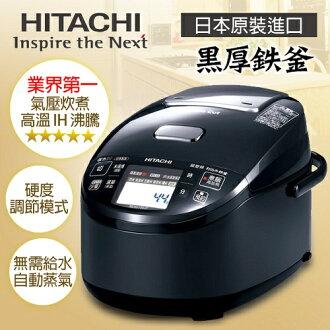 【日立HITACHI】日本原裝10人份黑厚鐵釜壓力IH電子鍋/爵色黑(RZKX180JT/RZ-KX180JT)