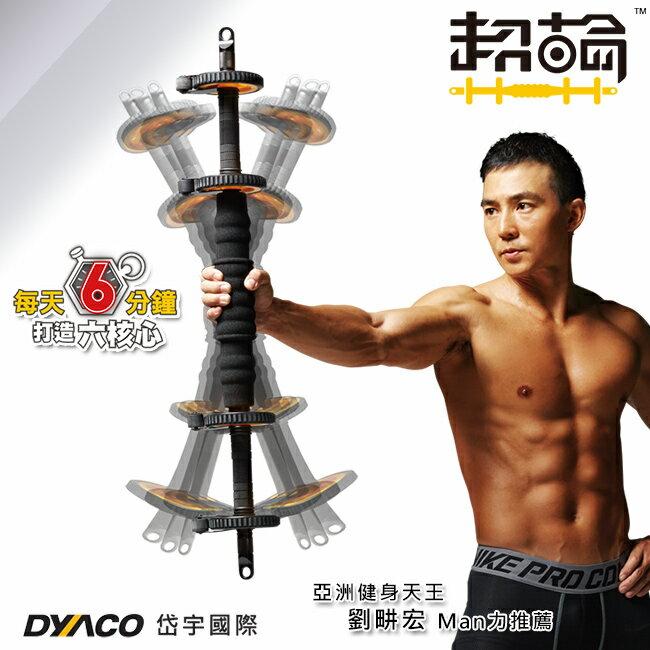 【超輪】六核心多功能健力器組(S6000)