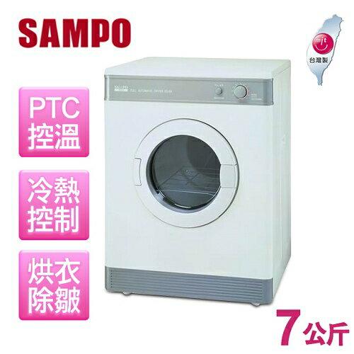 ★預購★【聲寶SAMPO】7公斤自動控溫乾衣機/SD-8A