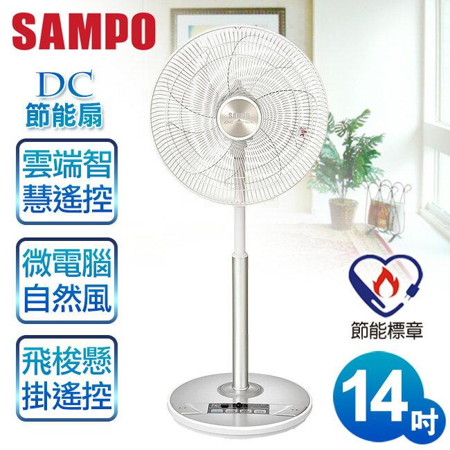 。福利品。【聲寶SAMPO】14吋微電腦遙控DC節能立扇 /SK-FK14DR