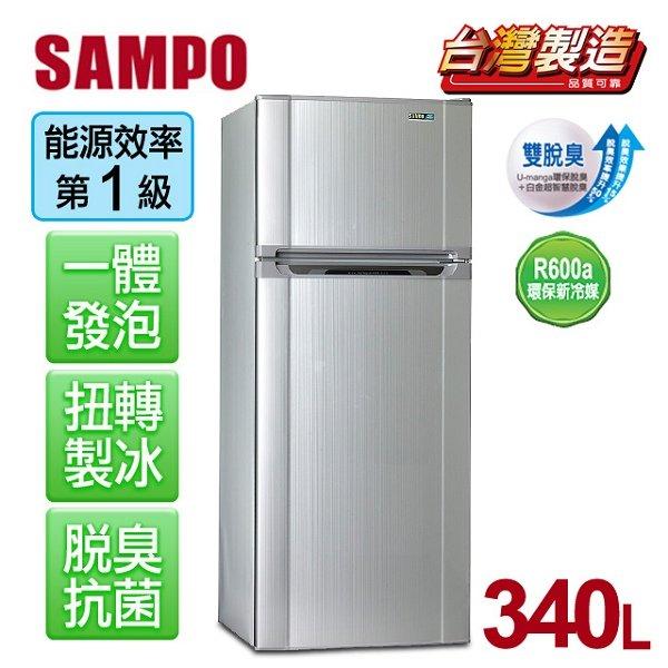 【聲寶SAMPO】經典品味340L雙門冰箱。璀璨銀(SR-L34G/SR-L34G_S2)