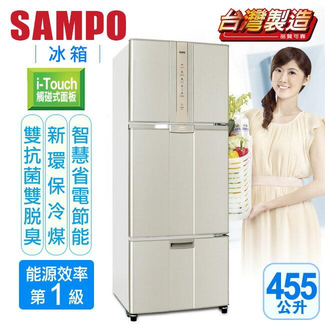 【聲寶SAMPO】一級變頻455L三門變頻冰箱。炫麥金/SR-N46DV(Y2)