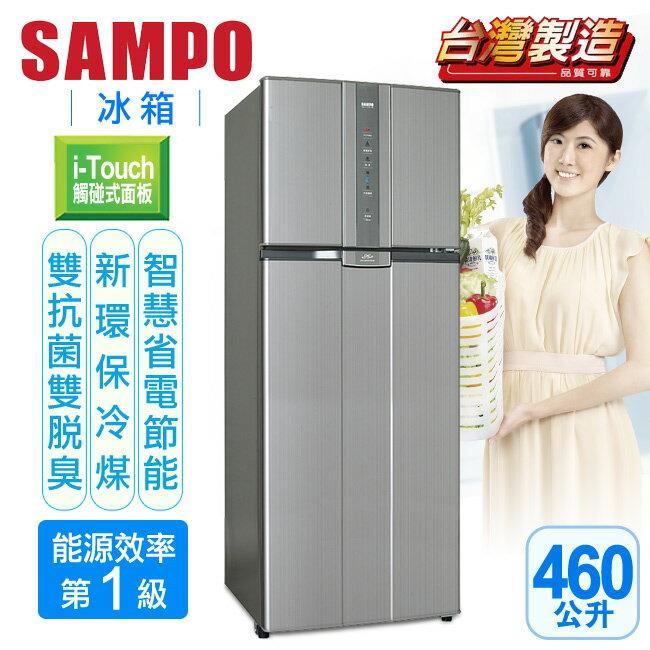 【聲寶SAMPO】一級變頻460L二門變頻冰箱。星辰灰/SR-N46D(G5)