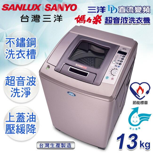 【SANLUX台灣三洋】媽媽樂13kg。DD直流變頻4D鑽石內槽超音波洗衣機/SW-13DV8 - 限時優惠好康折扣