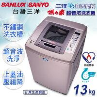 【SANLUX台灣三洋】媽媽樂13kg。DD直流變頻4D鑽石內槽超音波洗衣機/SW-13DV8 0