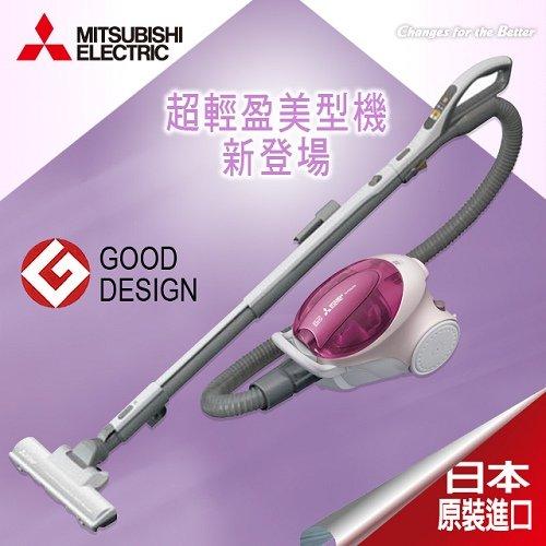 【三菱MITSUBISHI】TC-F125JTW日本原裝紙袋型吸塵器。粉色500W(TC-F125JTW/TC-F125JTW-P)