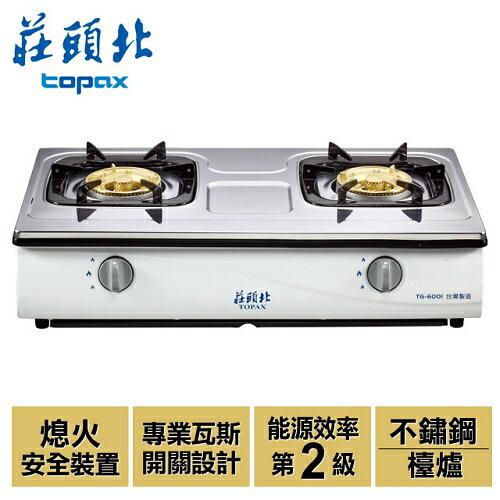 含基本安裝+配送【莊頭北】傳統式安全瓦斯爐/TG-6001T(LPG)(不鏽鋼+桶裝瓦斯)TG-6001T_S(LPG)