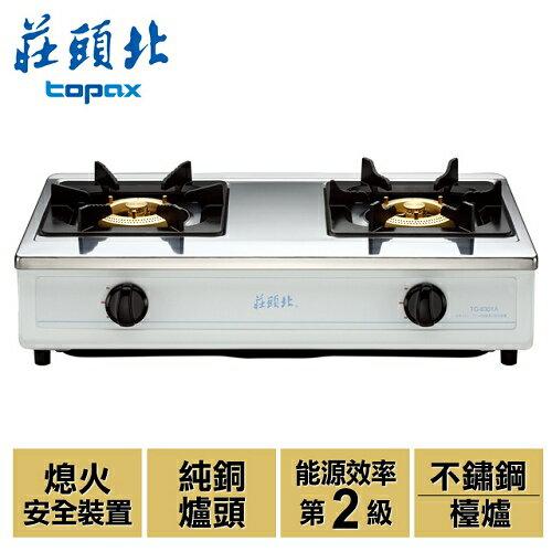 【莊頭北】純銅爐頭安全瓦斯爐/TG-6301BS(LPG)(桶裝瓦斯)TG-6301B(LPG)